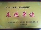2018百企联百村奖牌