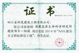 AAA安全文明标准工地证书