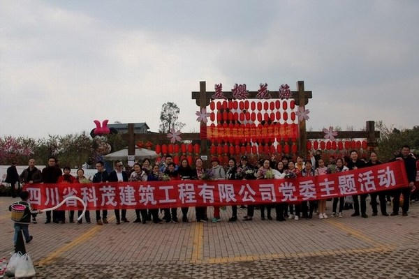 万博maxbet官网体育党委38节主题活动 (2).JPG