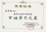 "2018年省""百姓学习之星"""