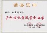 """2018年泸州市""""优秀民营企业家"""""""